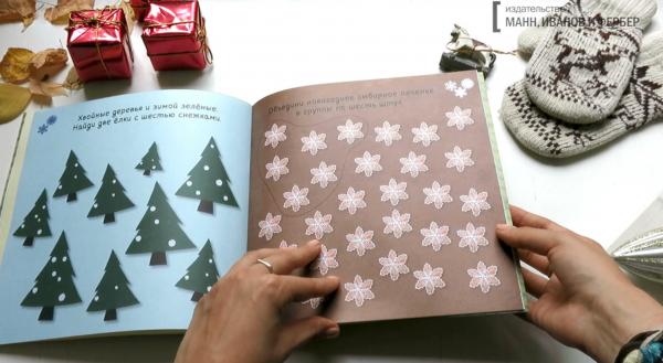 Творческая развивающая тетрадь из серии «Времена года» знаменитого испанского психолога Анхельс Наварро в теплом пастельном оформлении познакомит детей со сказочным временем года — зимой