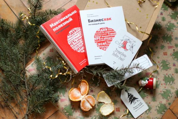 Без новогоднего настроения точно не оставит «Максимально полезный ежедневник» в комплекте с книгой «Бизнесхак на каждый день»