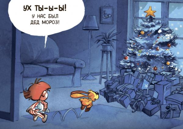 Книга создана по мотивам одной из самых известных во Франции серий комиксов. Это история о том, как ночью на Новый год малыша Бобби будит его любимый пес Билл. Подарки под елкой не могут ждать, их нужно срочно распаковать! Но что на это скажет мама?