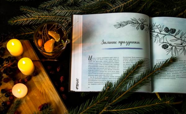 В книге «Коротаем зиму» собрано очень много проектов, которые помогут прогнать зимнюю тоску: от утонченных серебряных ювелирных изделий, украшений из бумаги и вязаных митенок до букетов из осенних листьев, вкусных рецептов и дневников натуралиста