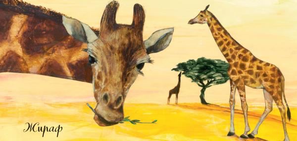Яркие чистые цвета, крупные фигуры, реалистичное и поэтичное изображение животных привлекут внимание малыша, помогут ему узнать и запомнить разных представителей мира природы.
