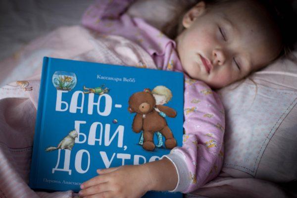 Постепенно ребенок сам будет проситься в кроватку. Фото МИФа