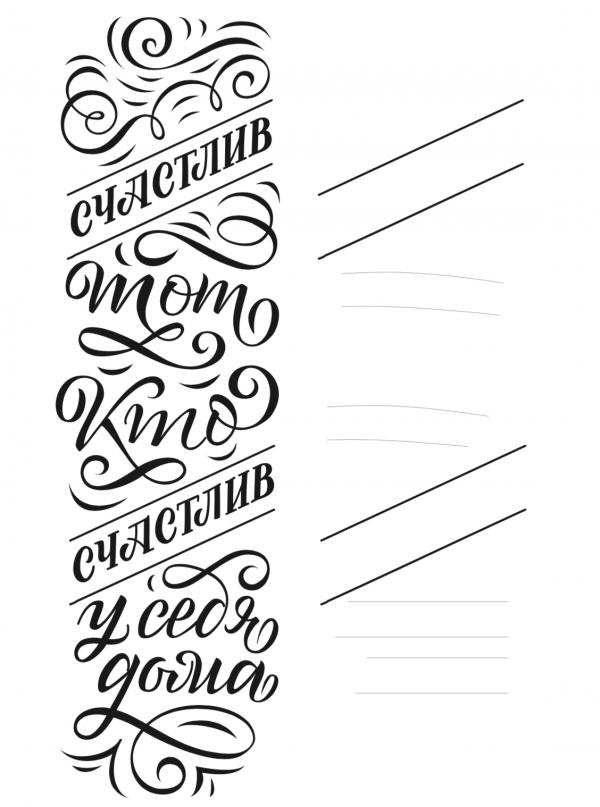 Потренируйтесь выписывать красивые буквы и фразы и все знакомые будут просить вас подписать открытки!