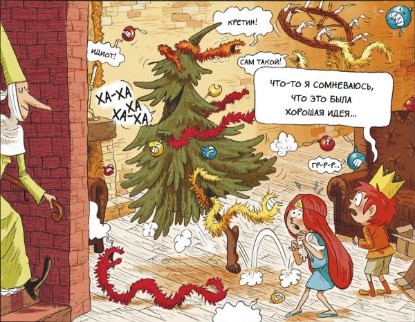 А вот что может случиться, если праздник проходит в волшебном мире, где много монстров! Добрых и совсем не страшных, как в книге «Эмиль и Марго».