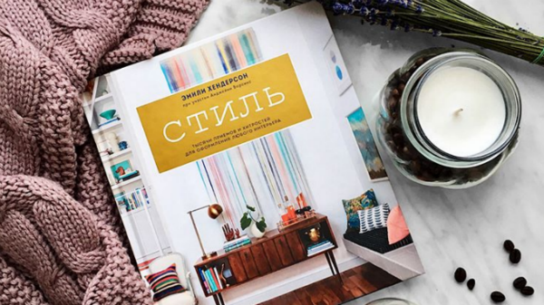 В этой книге — тысячи идей для оформления дома на примерах почти сотни потрясающих интерьеров