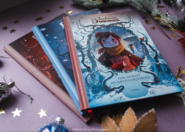Потому что в «Дневниках Вишенки» — красивые, добрые и захватывающие истории. О том, как важно замечать, что происходит в душе тех, кто живет рядом с нами. О том, каким удивительным бывает наш мир