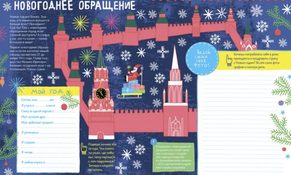 Еще одна новинка в преддверии 2018 года — книга с известным многим детям и родителям персонажем Чевостиком.