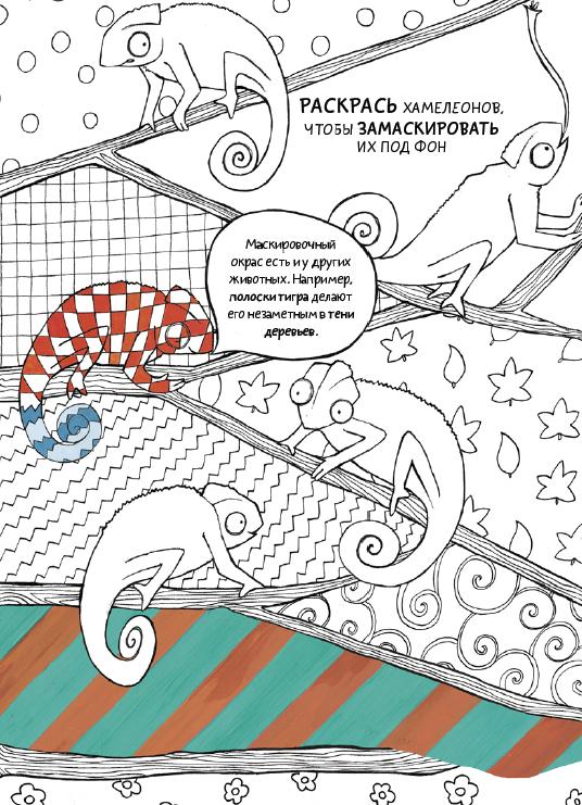 Хамелеоны из раскраски «Дудлпедия. В мире людей и животных»
