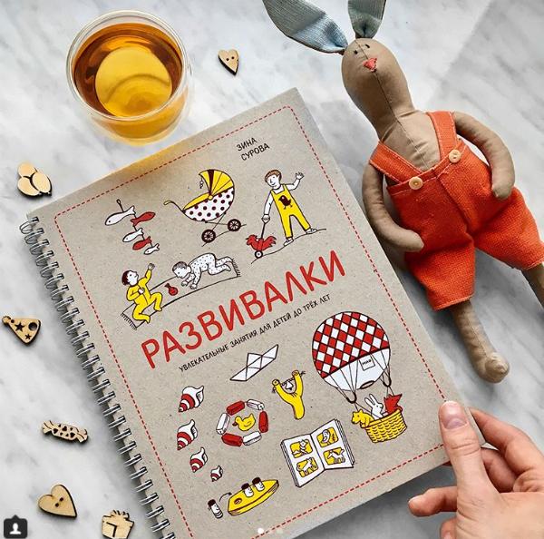 азвивалки — книга для самых счастливых людей на свете, тех, кто совсем недавно стал родителем