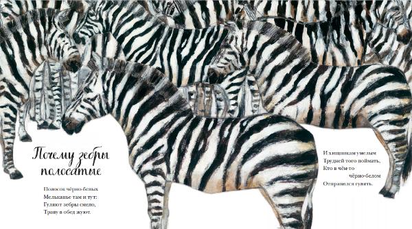 А еще у нас есть «Красивая книга о животных».