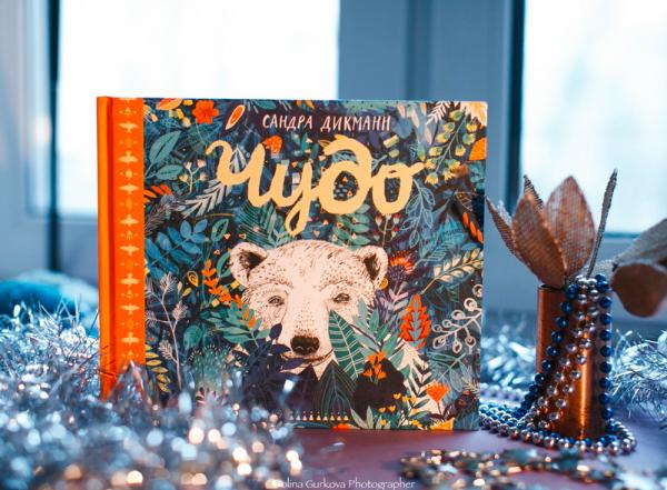 В этой коробочке — наши самые любимые книги. Потому что в них удивительные иллюстрации, светлые истории и чудо. Настоящее!