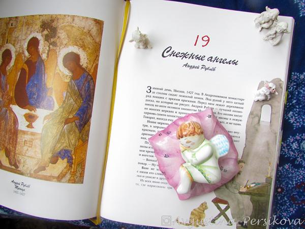 История об Андрее Рублеве и его ангелах. Иллюстрация из книги «Звездная ночь Ван Гога»