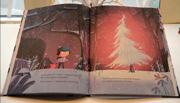 Эта прекрасная сказка Кио Маклиар и Криса Тёрнхама учит добру всех и в любое время года
