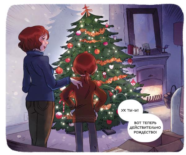 Совет из комикса «Дневники Вишенки. Том 3»: просто нарядите елку, и вы почувствуете приближение главного праздника года.