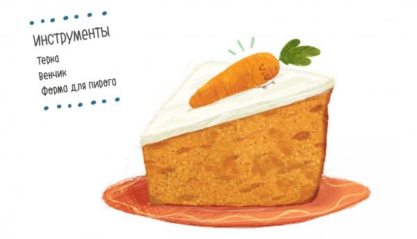Восторг вызывает даже прикорнувшая на торте морковка.