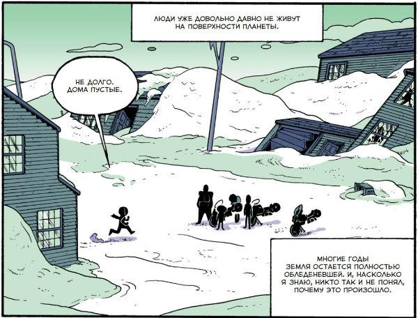 В основе комикса лежит захватывающая история о выживании человечества после наступления нового ледникового периода