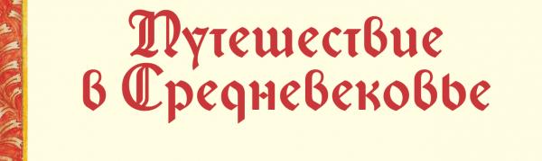 Делали страницы законченными и придавали им средневековый шарм.