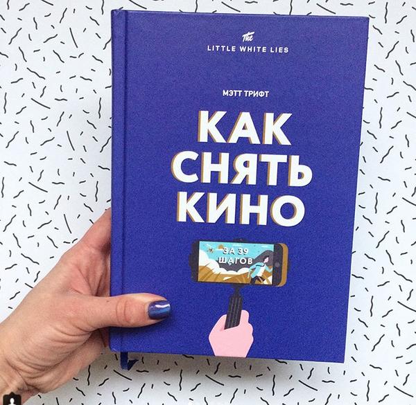 Книга для тех, кто постит ролики на Facebook и в Instagram.