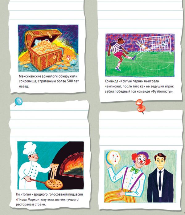 Задание № 2: придумай заголовки для этих историй и рисунков.