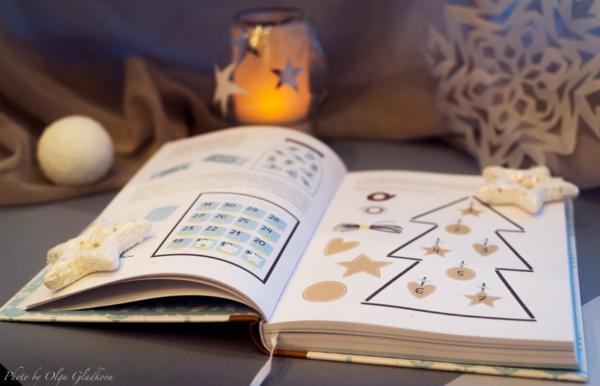 Зима в России длинная, темная и холодная. Но с этой книгой она станет светлой, радостной и теплой.