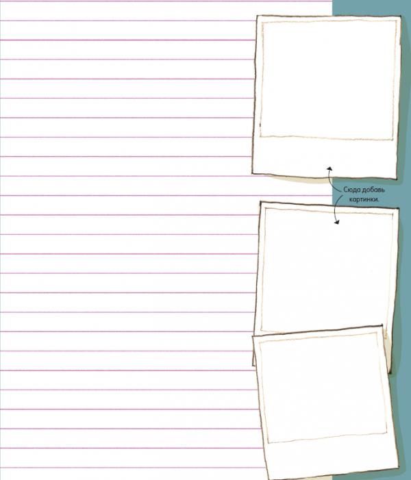 Подумай, на какую тему ты бы хотел составить список, и убедись, что действительно сможешь придумать столько пунктов