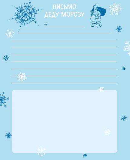 Писать письма Деду Морозу могут малыши, и взрослые. Выделить для этого ответственного мероприятия отдельный вечер. Возьмите альбомный лист или распечатайте вот такой бланк
