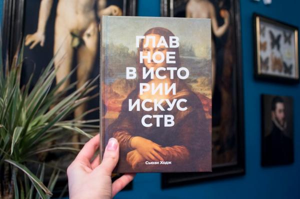 История искусства — это одна из дверей, ведущих к пониманию устройства мира