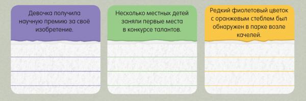 Задание № 1: преврати следующие предложения в броские заголовки.