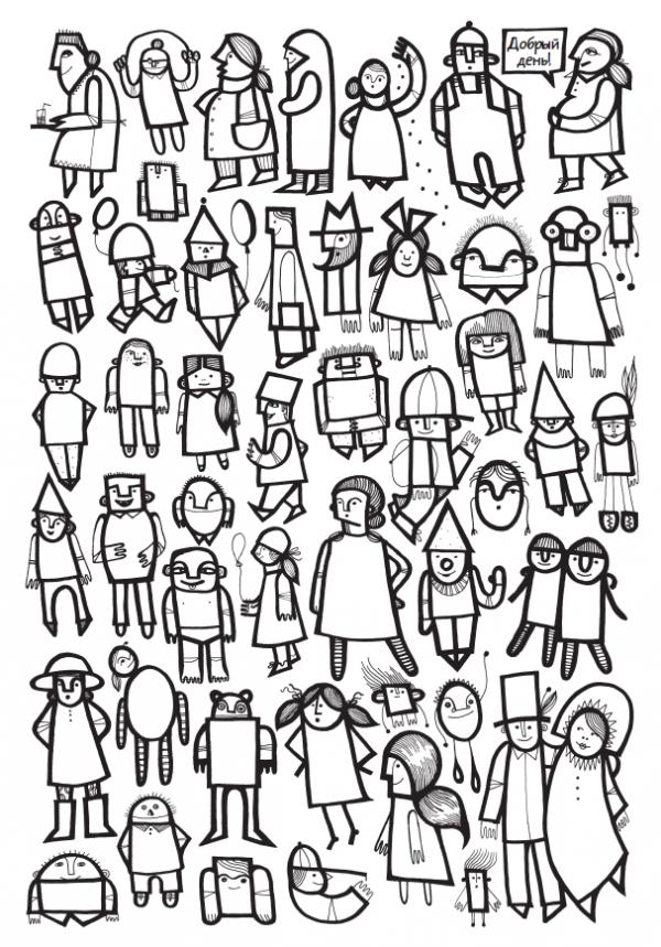 Много человечков из раскраски «100. Альбом для раскрашивания»