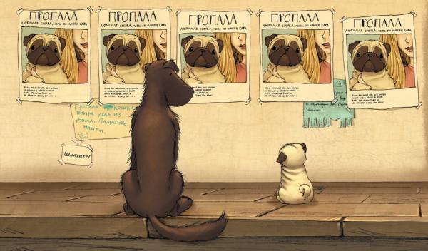 Книга «Карл Мопс» рассказывает историю милого мопса по имени Карл, который однажды потерялся. Во время своих скитаний в поисках хозяйки он встретил бездомную собаку Паулу, которая, несмотря на свой грозный вид, оказалась добра к заплутавшему песику