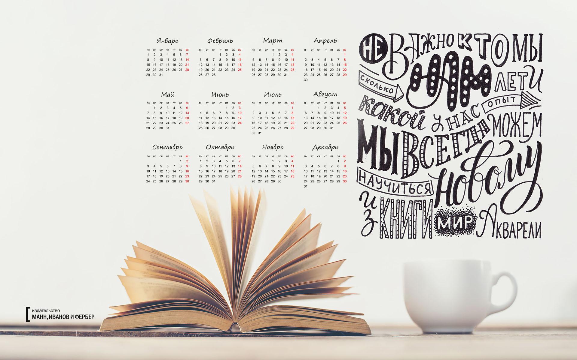 ежедневник календарь diary calendar  № 3205250 без смс