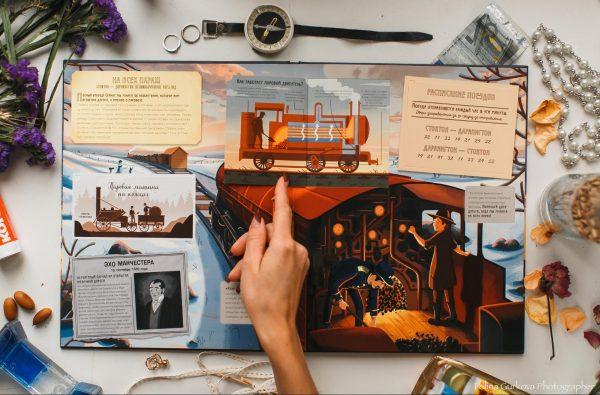 Книга-поезд, которая перенесёт вас в прошлое.Ту-тууу! Отправляемся! Куда? Конечно, по самым интересным и важным историческим датам.