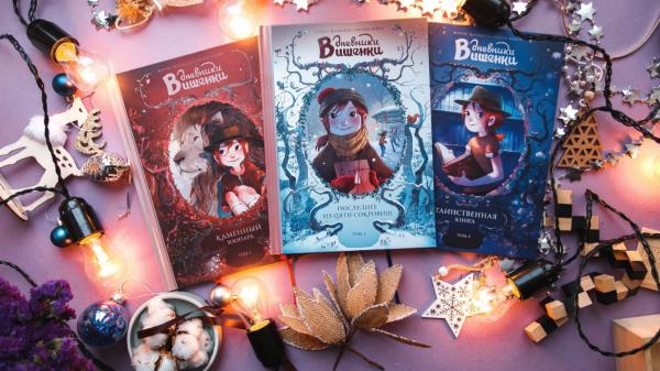 Во-первых, это комиксы. Во-вторых, про приключения. А в-третьих, мы сами очень ждали эти книги. Вишенке десять лет, она мечтает стать писательницей и любит загадки.