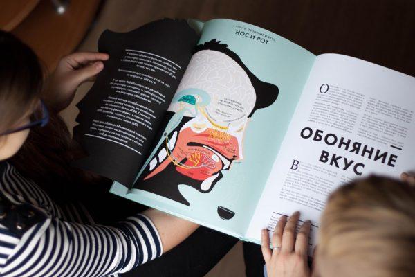 «Анатомия» — как раз такой. В нём понятные и подробные (но не слишком) описания об организме и каждом системе — нервной, кровеносной, дыхательной, выделительной. Читайте, рассматривайте, открывайте клапаны — изучайте книгу, как вам хочется, и узнавайте новое.