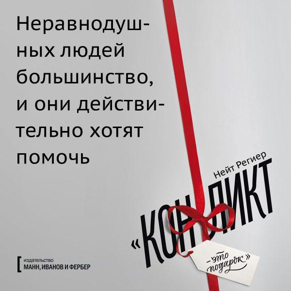 Книга содержит 11 глав, приложения и глоссарий, которые помогут вам разобраться в вопросе разногласий и получить максимальную пользу от конфликта.