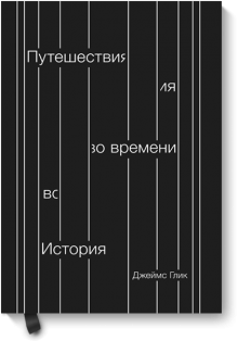 «Путешествия во времени» — Дж. Глик