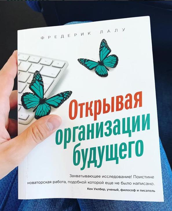 https://www.mann-ivanov-ferber.ru/books/novyj-vzglyad-na-organizacii/