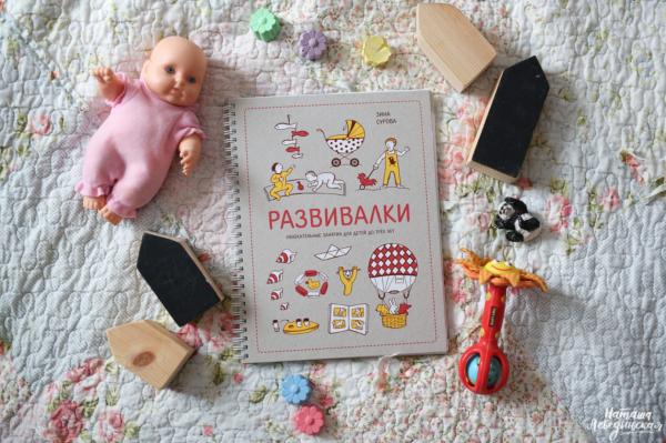 Родителям малышам легко и сложно одновременно. С одной стороны, чтобы занять ребенка, не нужно дорогих игрушек и сложных игр