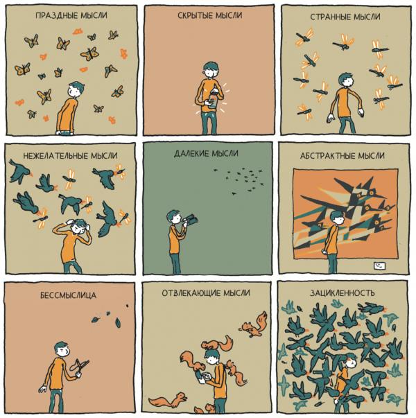 Иногда бывает так сложно сосредоточиться! И мысли приобретают непонятные формы.