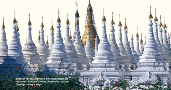 Пагода самой большой в мире книги
