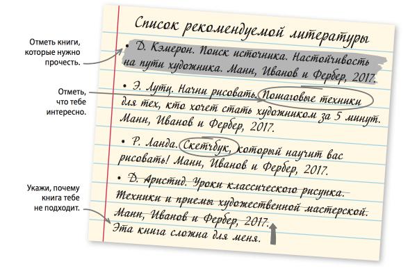 Иногда ученикам дают список литературы по изучаемой теме. Книги, которые помогут выполнить то или иное задание, отмечены особо.