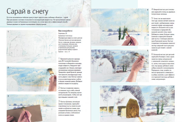 Специально для этой книги Терри Харрисон создал замечательные рисунки. Рассматривая их, словно гуляешь по французским дворикам, венецианским улочкам и лесным полянам. Но удивительнее всего то, что рисунки можно повторить — автор дает подробные пошаговые уроки, как это сделать.