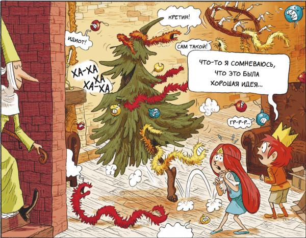 Эмиль и Марго покупают елку и новогодние украшения. Упс... Дома оказалось, что на ярмарке монстров все не такое простое, как кажется!