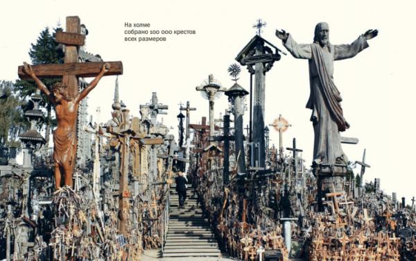 Холм крестов