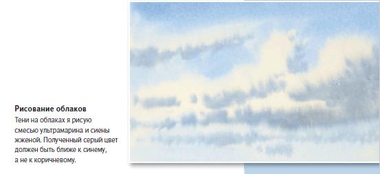 Харрисон щедро делится секретами мастерства: показывает нюансы и объясняет всё на примерах своих работ. Вот по небу проплывают невесомые облака, вот барашки пены играют на волнах, вот тропинка убегает в лесную чащу... Воссоздать неуловимые мгновения проще, когда перед глазами есть образцы и подсказки.