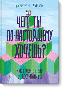 Не каждый взрослый сможет ясно ответить на вопрос: чего ты хочешь? Эта книга стала первой для подростков, которая учит ставить цели и достигать их