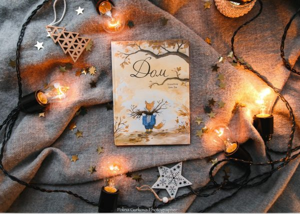 Замечательная атмосферная сказка Селин Клер — французского автора детских книг. О доброте. О дружбе. О доме. О том, как важно помогать друг другу и поддерживать в любые времена, даже когда приходит беда.