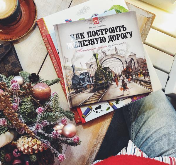 Прекрасные иллюстрации, научные описания, увлекательная жизненная история делают книгу «Как построить железную дорогу» особенной. Для детей и родителей.