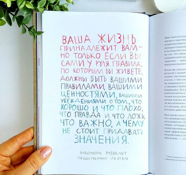 Яркая книга, которая вдохновит вас на то, чтобы найти свое истинное призвание и следовать ему.