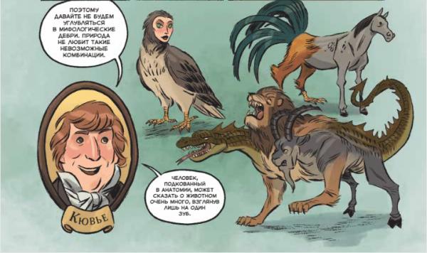 Созданные воображением мифологические животные попросту будут нежизнеспособны.